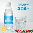 【ふるさと納税】財寶温泉強炭酸水500ml×48本...