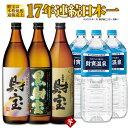 【ふるさと納税】日本一の【芋焼酎】5合瓶3種飲み比べセット...