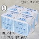 【ふるさと納税】薩摩の奇蹟 シリカ水 定期便 10L 4箱 ...