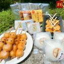 【ふるさと納税】しんこ団子郷土菓子セット#6(しんこ団子5本...