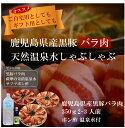 【ふるさと納税】 黒豚しゃぶしゃぶ肉 薩摩の奇蹟 【黒豚しゃ...