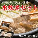 【ふるさと納税】薩摩公兵衛 黒さつま鶏の水炊きセット(鶏飯ス...