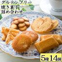 【ふるさと納税】グルテンフリー米粉の焼き菓子詰合せ...