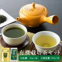 【ふるさと納税】宮園製茶の桃セット(有機桑茶20g、有機煎茶...