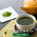 【ふるさと納税】宮園製茶の翔セット(有機桑茶パウダー130g...