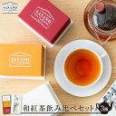 【ふるさと納税】 和紅茶 茶葉 笹野製茶 紅茶 リーフセット お茶 べにふうき 鹿児島 ギフト プレ