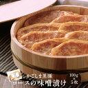 【ふるさと納税】 かごしま黒豚 ロース味噌漬け 100g×5...