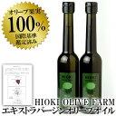 【ふるさと納税】HIOKI OLIVE FARM エキストラバージン・オリーブオイル 鹿児島オリーブ