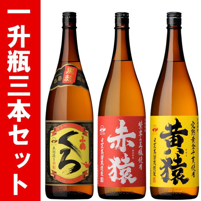 【ふるさと納税】【焼酎】小正醸造自信の1升瓶3本セット 【小正醸造】