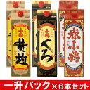 【ふるさと納税】【焼酎】小鶴ブランド飲み比べ 1升パック6本セット 【小正醸造】