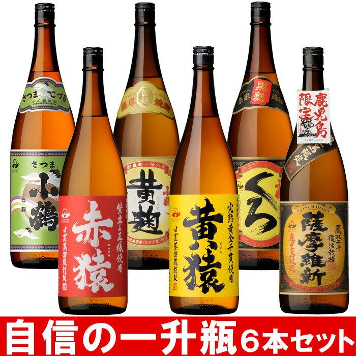 【ふるさと納税】【焼酎】小正醸造自信の1升瓶6本セット 【小正醸造】
