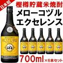 【ふるさと納税】【焼酎】日本初の樫樽貯蔵米焼酎メローコヅルエクセレンス6本セット 【小正醸造】