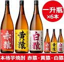 【ふるさと納税】赤猿・黄猿・白猿の1升瓶6本セット 小正醸造