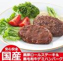【ふるさと納税】黒豚ロールステーキ&黒毛和牛デミハンバーグ エービーフーズ