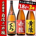 【ふるさと納税】小正醸造自信の1升瓶3本セット 【小正醸造】
