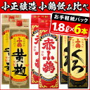 【ふるさと納税】小鶴ブランド飲み比べ 1升パック6本