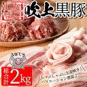 【ふるさと納税】吹上黒豚セット 2kg ...