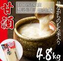 【ふるさと納税】無加糖・ノンアルコール甘酒セット!(甘酒30...