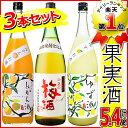 【ふるさと納税】小正のリキュール1升瓶3本セット 小