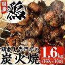 【ふるさと納税】鹿児島の鶏刺し専門店の炭火焼 160g×10...