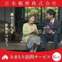 【ふるさと納税】みまもり訪問サービス(6ヶ月)【日本郵便株式...
