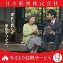【ふるさと納税】みまもり訪問サービス(12ヶ月)【日本郵便株...