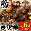 【ふるさと納税】<国産鶏炭火焼!6袋セット>≪常温長持ち!レ...