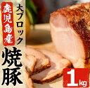 【ふるさと納税】鹿児島県産の焼豚大ブロック<計1kg(500g×2本)>詰め合わせ 新鮮な豚肉をロー...
