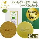 【ふるさと納税】日置産オリーブ配合!伝統的石鹸のマルセイユ石...