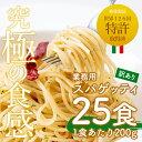 【ふるさと納税】≪訳あり≫業務用スパゲッティ (200g×2...
