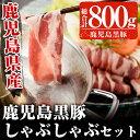 【ふるさと納税】鹿児島黒豚しゃぶしゃぶセット 計800g【ナンチク】...