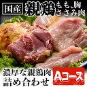 【ふるさと納税】鹿児島県産の親鶏を使用!もも肉、はね肉、ささ...