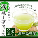 【ふるさと納税】鹿児島県産の深蒸し茶の詰め合わせ♪小さいお茶...