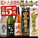 【ふるさと納税】地元の蔵元自信作 鹿児島本格芋焼酎 飲み比べ...