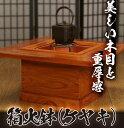 【ふるさと納税】天然木の欅使用! 箱火鉢 (ケヤキ)【深川木工芸】
