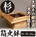 【ふるさと納税】天然木(杉)の箱火鉢!囲炉裏付きテーブル【深...