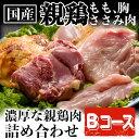 【ふるさと納税】鹿児島県産の親鶏を使用!もも肉、はね肉、ささみ肉 Bセット【味彩館】