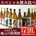【ふるさと納税】鹿児島本格芋焼酎合計10本を飲み比べ♪そおそ...