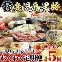 【ふるさと納税】毎月届く わくわく定期便 (肉)5 鹿児島黒...