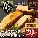 【ふるさと納税】スイートポテト業務用お買い得セット20本!!...