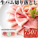 【ふるさと納税】鹿児島発!国産豚生ハム切り落とし75