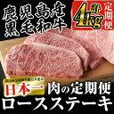 【ふるさと納税】一番人気!鹿児島県産黒毛和牛ステーキ肉 合計5回!毎月届く わくわく定期便(肉)【ナンチク】