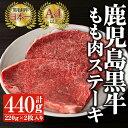 【ふるさと納税】日本一の鹿児島黒牛のA4等級!モモ肉ステーキ(220g×2パック・計440g)【佐多...