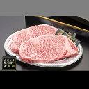 【ふるさと納税】<A5ランク>黒毛和牛ステーキ(250g×2枚)