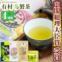 ショッピング日本一 【ふるさと納税】癒しのきりしま煎茶まる幸セット