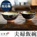 【ふるさと納税】桜島釉 夫婦飯碗!鹿児島特有のシラスを釉薬に...