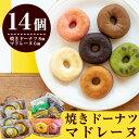【ふるさと納税】焼きドーナツ・マドレーヌ合計14個!自慢のお...
