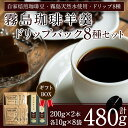 【ふるさと納税】珈琲豆本来のピュアな味にこだわり、遠赤外線焙...