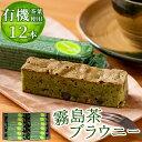 【ふるさと納税】霧島茶ブラウニー(1本約40g×12本セット...