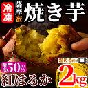 【ふるさと納税】薩摩蜜焼き芋<紅はるか>2.0kg!鹿児島県...
